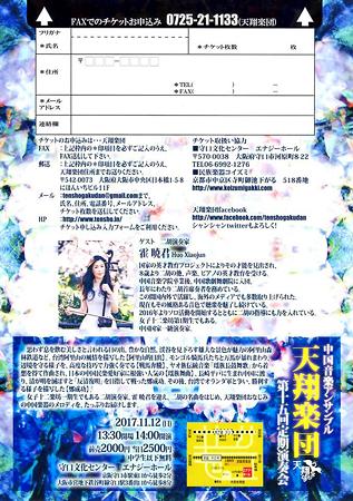 天翔楽団 第15回定期演奏会 2017 in 大阪・守口