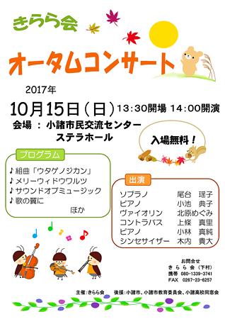きらら会 四季のコンサート 2017 秋 in 小諸