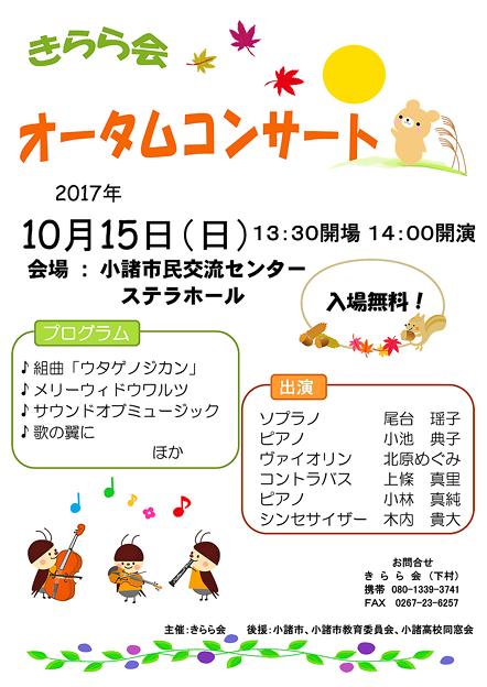 写真: きらら会 四季のコンサート 2017 秋 in 小諸ステラホール