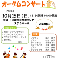 きらら会 四季のコンサート 2017 秋 in 小諸ステラホール