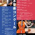 Photos: 第86回日本音楽コンクール 2017 ( ヴァイオリン部門 本選会 )