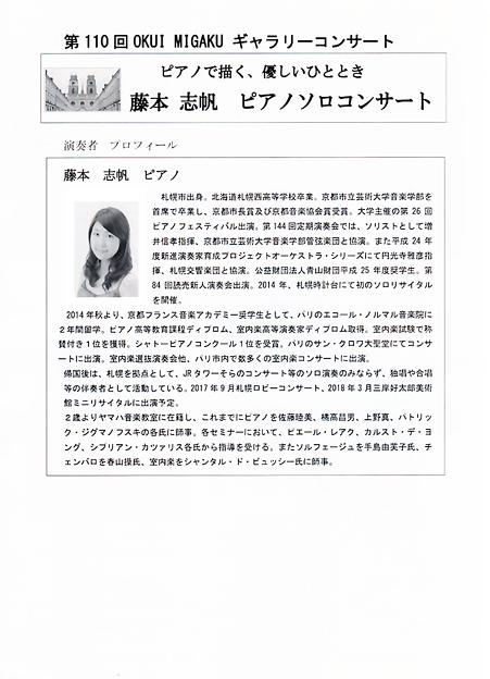 藤本志帆 ピアノコンサート 2017 in 札幌