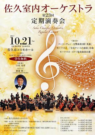 佐久室内オーケストラ 第23回 定期演奏会  2017 定演