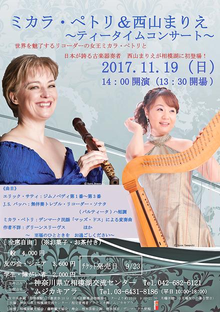 ミカラ・ペトリ & 西山まりえ in 相模湖交流センター 2017