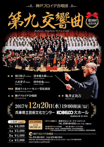 神戸フロイデ 第九 第50回記念演奏会 2017