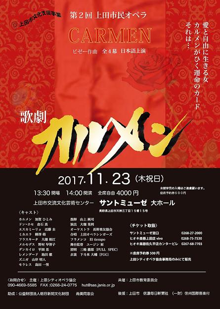 カルメン 2017  上田市民オペラ 第2回公演