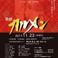 Photos: カルメン 2017  上田市民オペラ 第2回公演