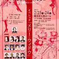 Photos: レハール メリー・ウィドウ 第3回軽井沢町民オペラ 2013