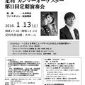 Photos: 足利カンマーオーケスター 第11回定期演奏会 2018-1 定演