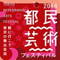写真: 都民芸術フェスティバル 2018