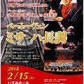 Photos: 大阪フロイデ合唱団 演奏会 2018-1 ベートーヴェン ミサ ハ長調