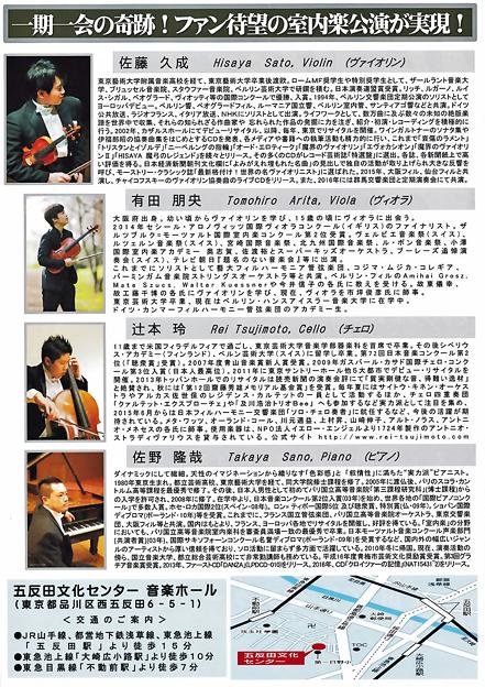 佐藤久成と仲間たち 2018 in 五反田文化センター