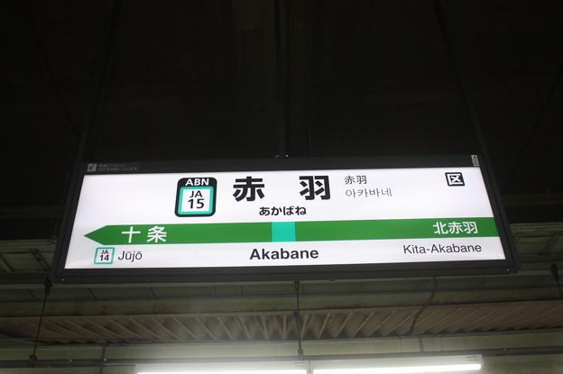 埼京線 赤羽駅 駅名標