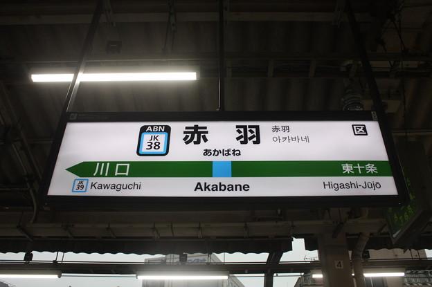 京浜東北線 赤羽駅 駅名標