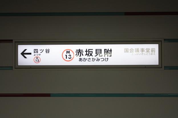 東京メトロ丸ノ内線 赤坂見附駅 駅名標