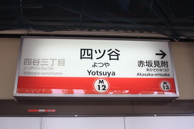 東京メトロ丸ノ内線 四ツ谷駅 駅名標