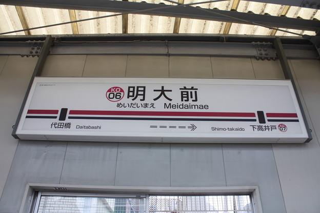 京王線 明大前駅 駅名標