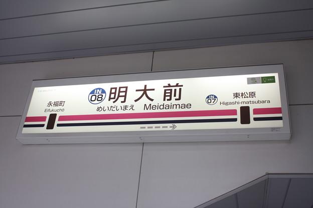 京王井の頭線 明大前駅 駅名標