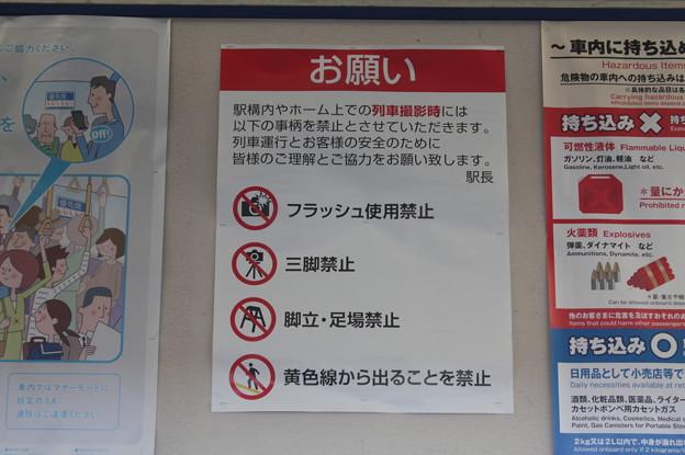 京王線 明大前駅の注意書き