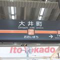 東急大井町線大井町駅 駅名標