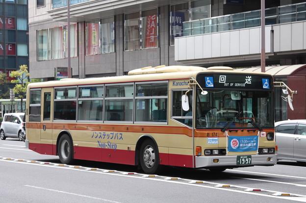 神奈川中央交通 お174号車