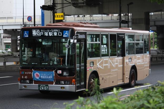 神奈川中央交通 お43号車
