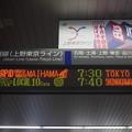写真: わくわく舞浜号 発車案内表示 英語表示