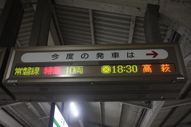 上野駅17番線発車案内表示