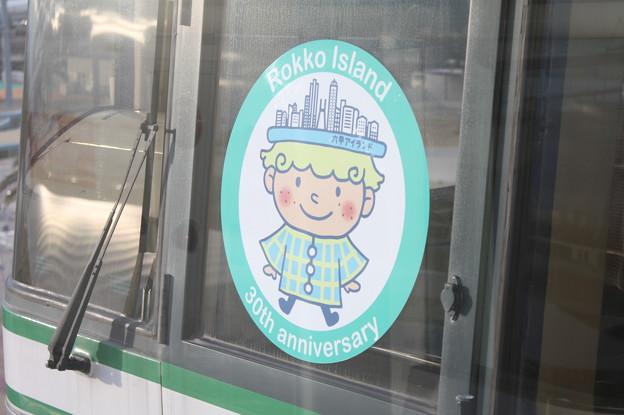 神戸新交通六甲ライナー 1000形 「六甲アイランド30周年」ヘッドマーク マリンパーク側