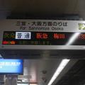 神戸高速線新開地駅終夜運転の発車案内表示