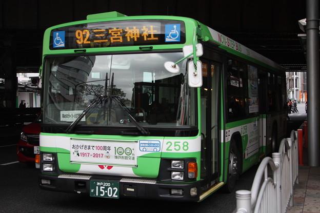 神戸市営バス 258号車 92系統 三宮神社 行