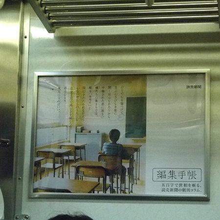 電車の中で