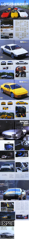 Lotus Esprit 1972-2004 Sport 300 350 S1 S3 Gt3 S4 Hcpi M250 Evola Japan