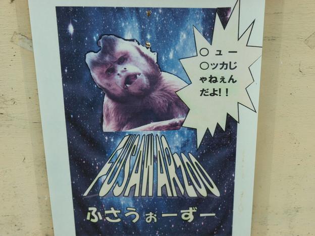 チューバッカぢゃねえんだよっ!!