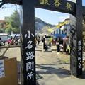 Photos: 小名路関所