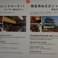 弘前城天守の移動法