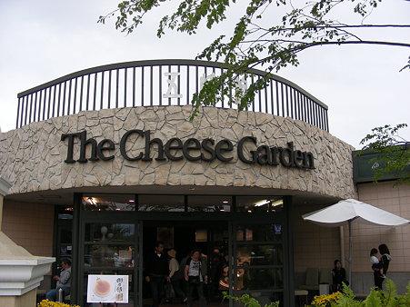 那須高原チーズガーデン
