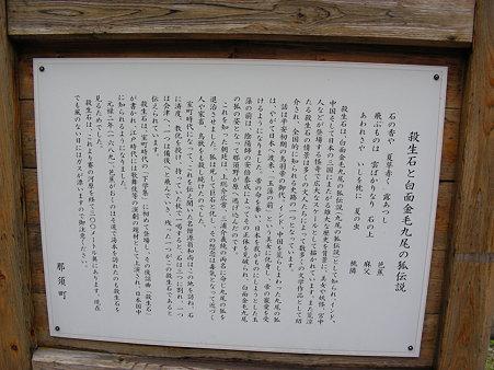殺生石伝説