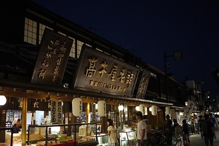 高木屋の夜