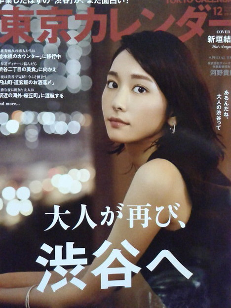 東京カレンダー、大人の渋谷で「並木橋のカウンター」。もしや……