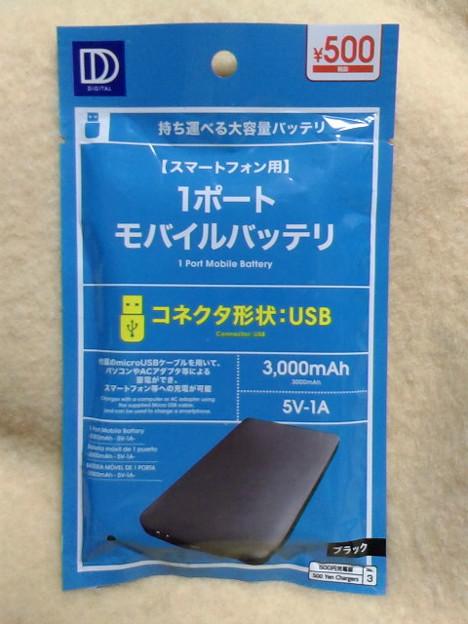 ダイソーモバイル電池500円3000mAh仕様、さてどのくらい使えるか。