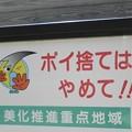 写真: 解説~朝の清掃活動