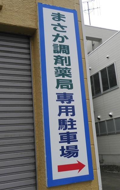 解説~驚きの薬局