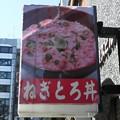 Photos: 寿司ネタなぞなぞ