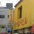 Photos: けつかっちん
