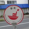 船の絵のバス停