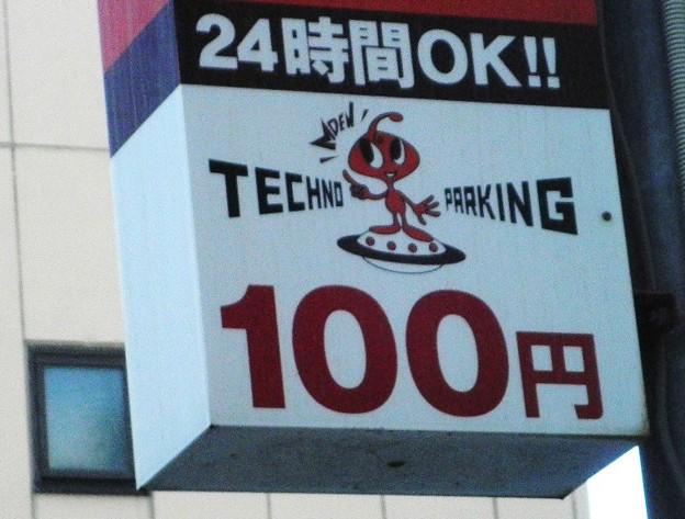 百円パーキング