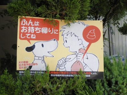 犬糞~寄居町