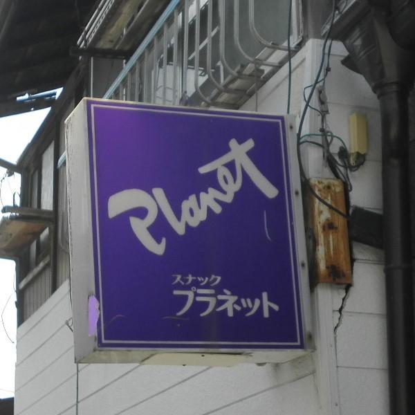プラネットって?