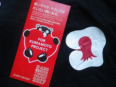 熊本復興Tシャツ